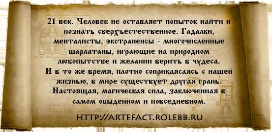 http://artefact.rolebb.ru/files/0012/1d/6f/58708.png